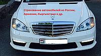 Страхование автомобилей из России, Армении и Кыргызстана