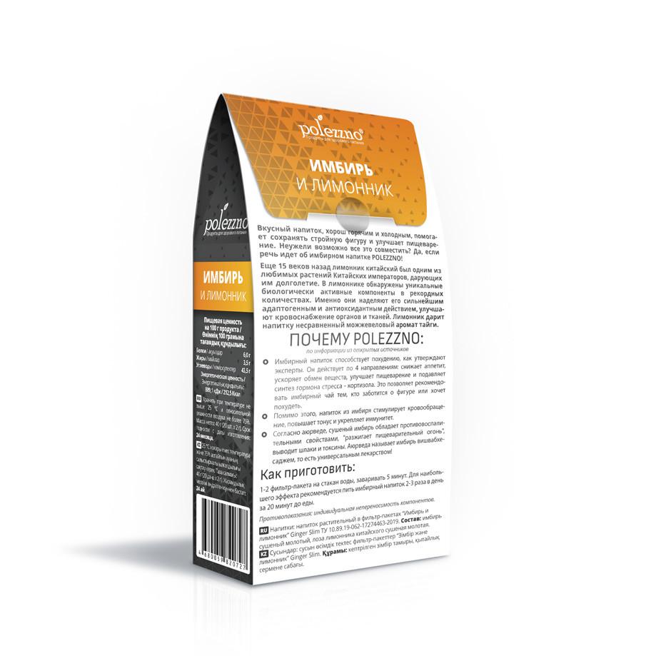Имбирный чай с лимонником Ginger Slim Polezzno - фото 2