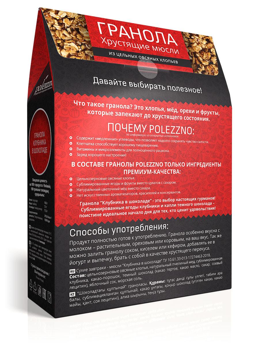 Гранола Клубника в шоколаде (250 гр) Polezzno - фото 2