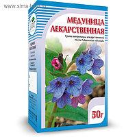 Медуница, трава 50 гр В НАЛИЧИИ В АЛМАТЫ