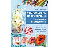 Шматова О. В.: Самоучитель по рисованию цветными карандашами (обновленное издание)