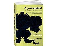 Варламова Д., Зайниев А.: С ума сойти! Путеводитель по психическим расстройствам для жителя большого города
