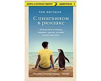 Митчелл Т.: С пингвином в рюкзаке: путешествие по Южной Америке с другом, который научил меня жить