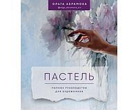 Абрамова О.: Пастель. Полное руководство для художников