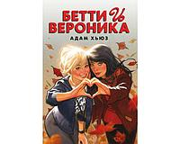 Хьюз А.: Бетти и Вероника