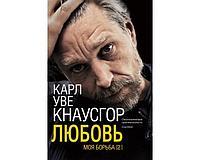Кнаусгор К. У.: Моя борьба. Книга вторая. Любовь