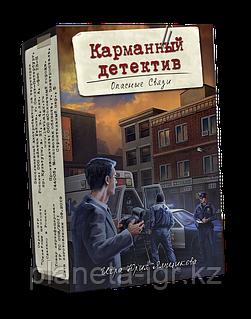 Настольная игра Карманный детектив. Дело 2: Опасные связи