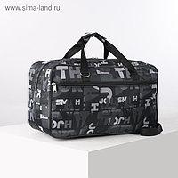 Сумка дорожная, отдел на молнии, наружный карман, длинный ремень, цвет чёрный/серый