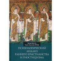 Психологический анализ раннего христианства и гностицизма. Эдингер Э., Франц фон М.-Л.