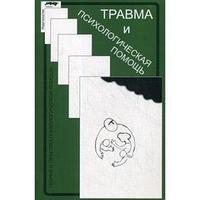 Травма и психологическая помощь. 3-е изд., испр. Сарджвеладзе Н., Беберашвили З., Джавахишвили Д.