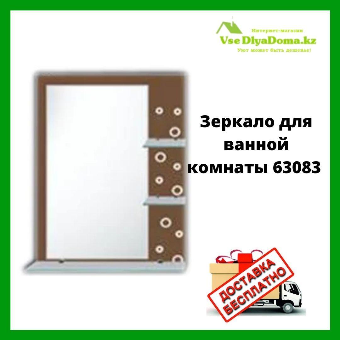 Зеркало для ванной комнаты 63083