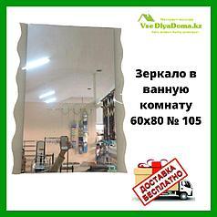 Зеркало для ванной комнаты 60х80 № 105