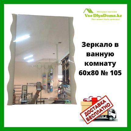 Зеркало для ванной комнаты 60х80 № 105, фото 2