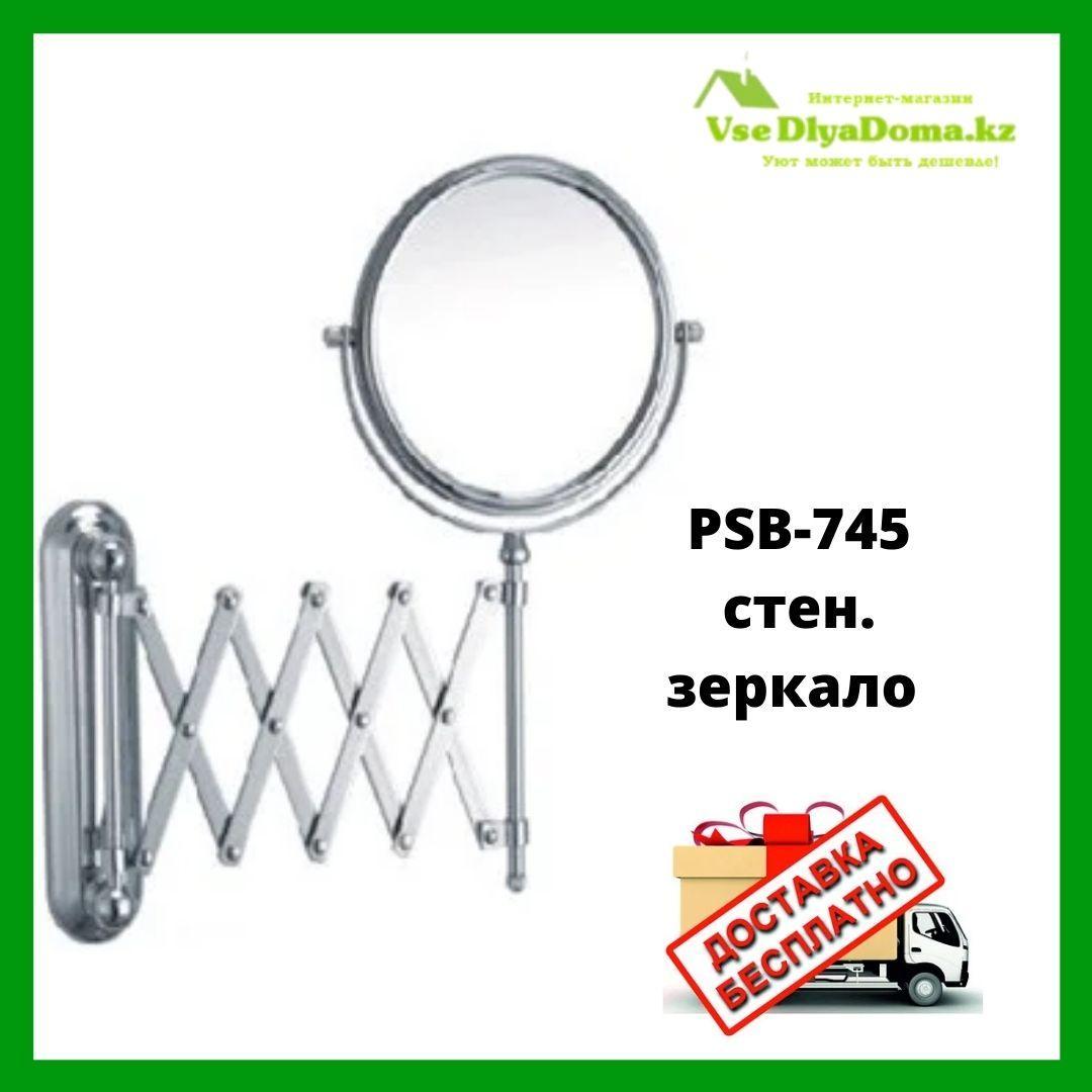 PSB-745 стен. зеркало