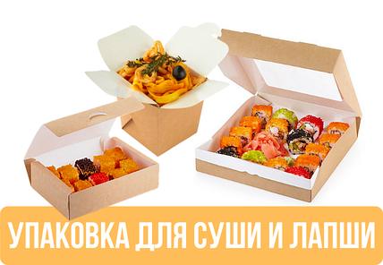 Упаковка для СУШИ и лапши WOK