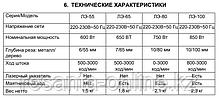 Лобзик ВИХРЬ ЛЭ-65, фото 2