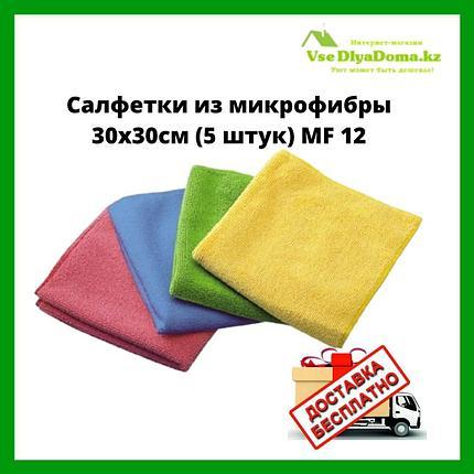 Салфетки из микрофибры 30х30см (5 штук) MF 12, фото 2