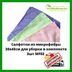 Салфетки из микрофибры 30х40см для уборки в комплекте 3шт MF02