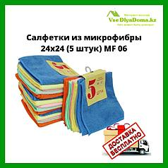 Салфетки из микрофибры 24х24 (5 штук) MF 06