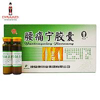 Капсулы Yaotongning Jiaonang 20 капсул + 5 флаконов (Межпозвоночная грыжа и любая невролгия)