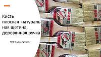 """Кисть плоская натуральная щетина, деревянная ручка 1,5"""" (38 мм)"""
