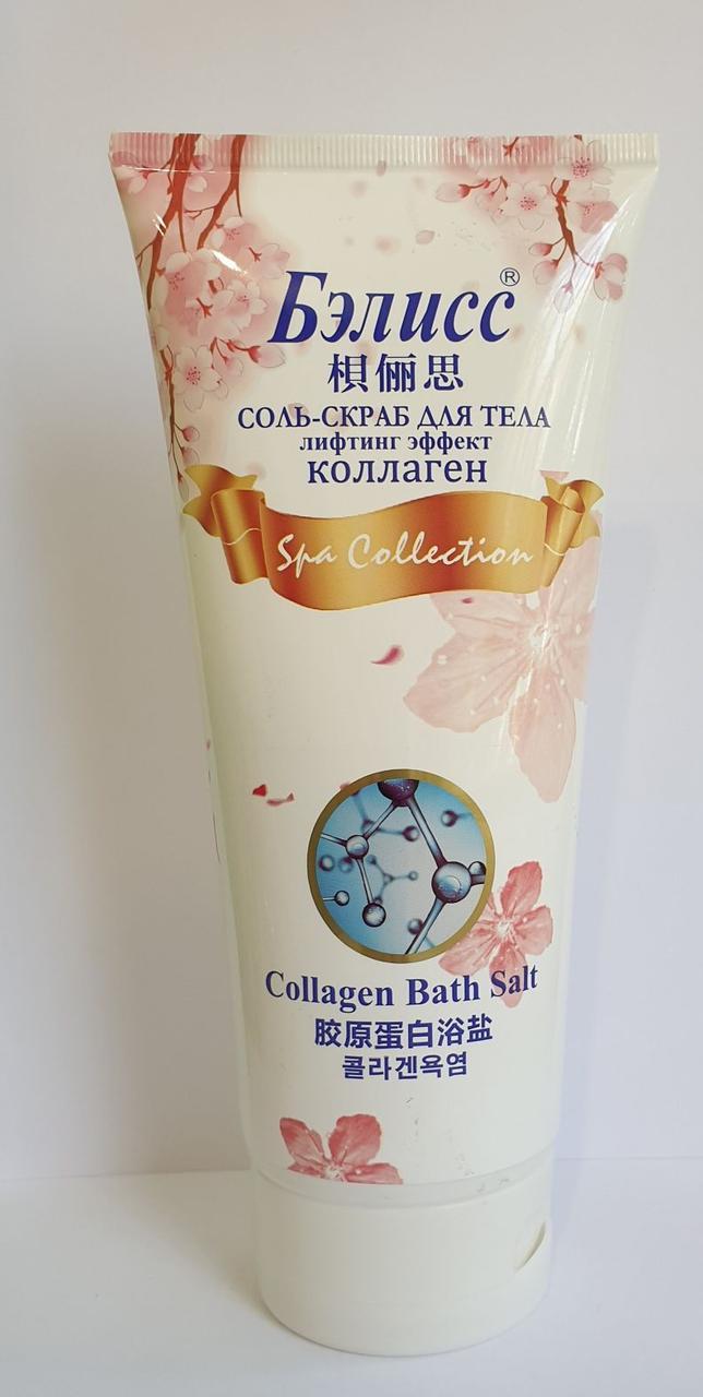 Соль-Скраб для тела Лифтинг эффект - Коллаген Бэлисс 450 гр