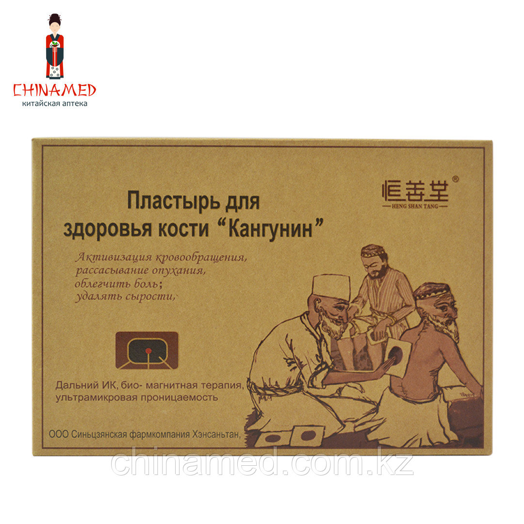 Кангунин (магнитный пластырь)  (Активизация кровообращения, рассасывание опухолей, обезболивает)