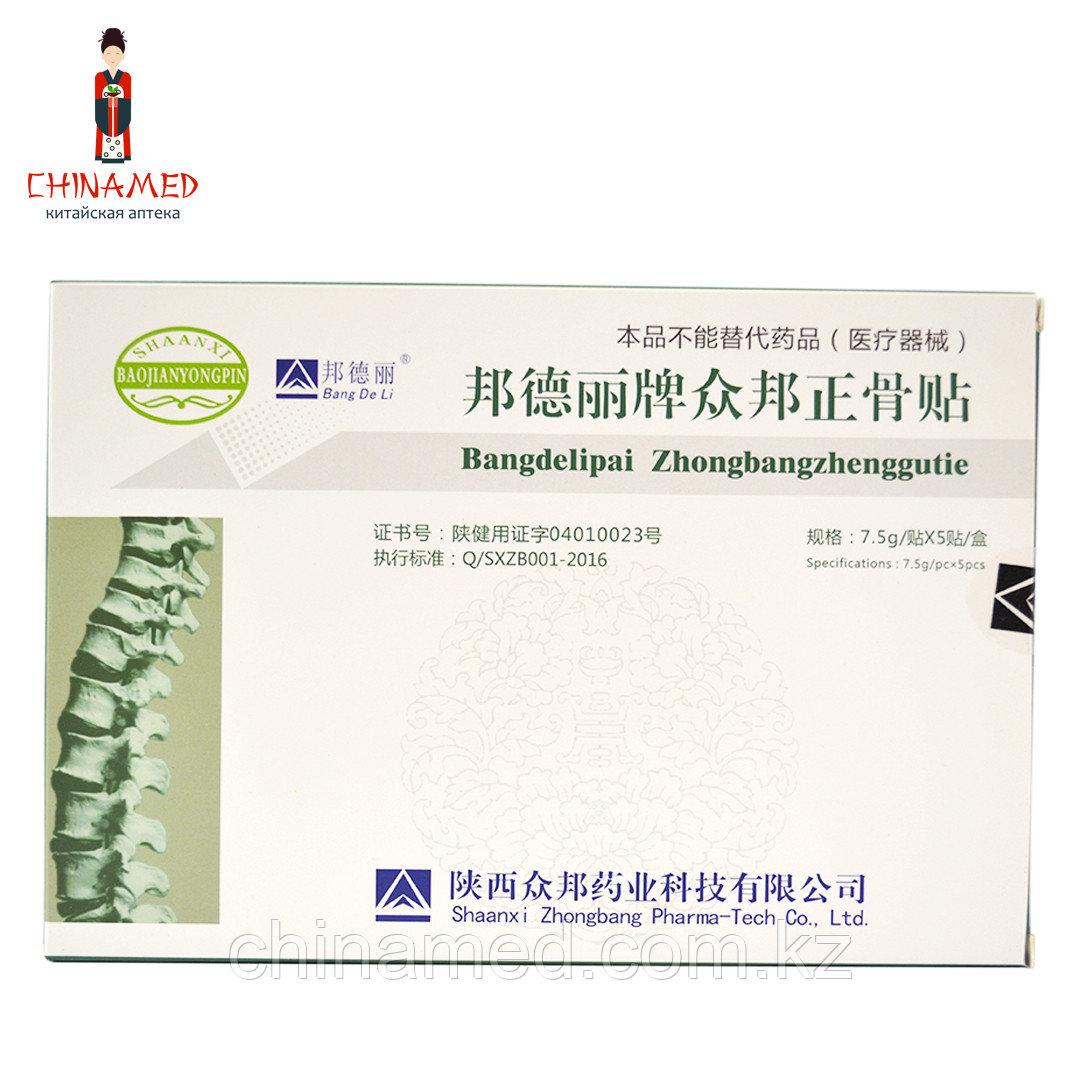 Ортопедический пластырь Bangdelipai Zhongbangzhenggutie (Пяточная шпора, артриты, артрозы, травмы)