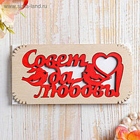 """Конверт деревянный резной """"Совет да Любовь"""" птички, красная надпись"""
