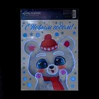 Интерьерная наклейка со светящимся слоем 'Белый мишка', 21 x 29.7 см (комплект из 2 шт.)