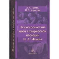 Психологические идеи в творческом наследии И. А. Ильина на путях создания психологии духовно-нравственной