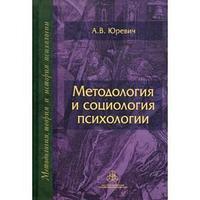 Методология и социология психологии.. Юревич А.В.