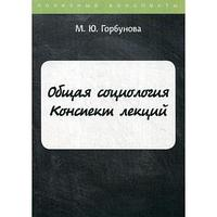 Общая социология. Конспект лекций. Горбунова М.Ю.