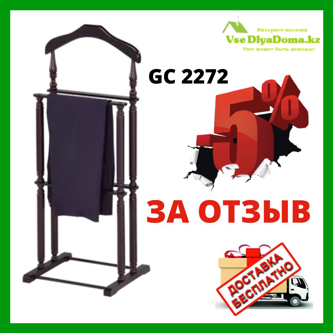 Напольная вешалка стойка для костюма, ленивый слуга (немой слуга) Giant Choice  GC 2272