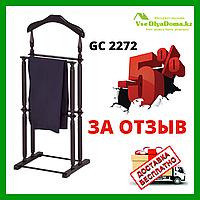 Напольная вешалка стойка для костюма, ленивый слуга (немой слуга)  GC 2272