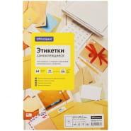 Этикетки самоклеящиеся А4 50л. OfficeSpace, белые, 04 фр. (105*148,5), 70г/м2 16238