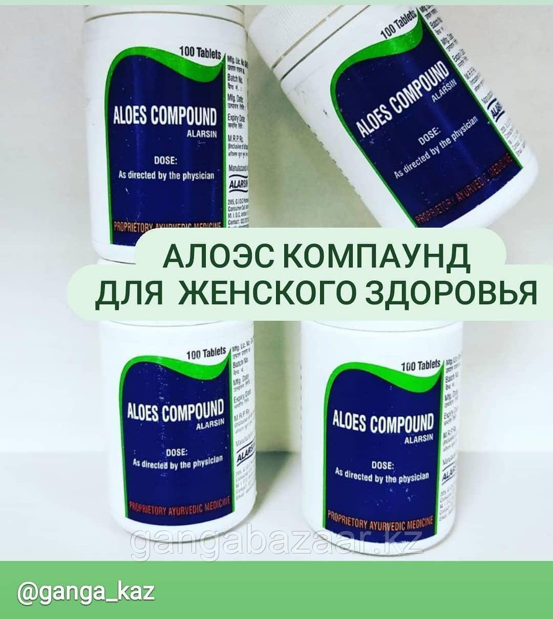 Алоэс Компаунд Аларсин (Aloes Compound Alarsin) при бесплодии, поддержании женского здоровья, 100 табл