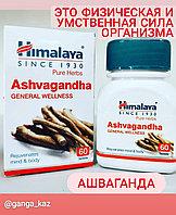 Ашваганда (Ashvagandha Himalaya) - для энергии, иммунитета, при импотенции, мужском бесплодии, 60 таб