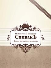 Косметика СпивакЪ