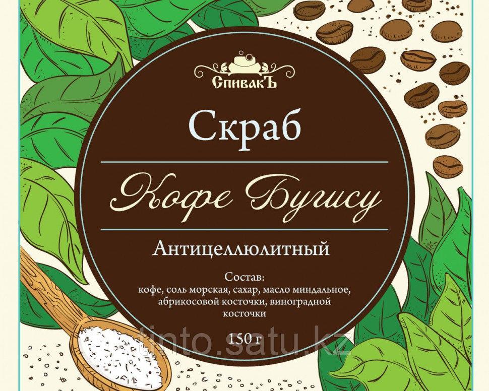 Скраб для тела СпивакЪ Кофе Бугису