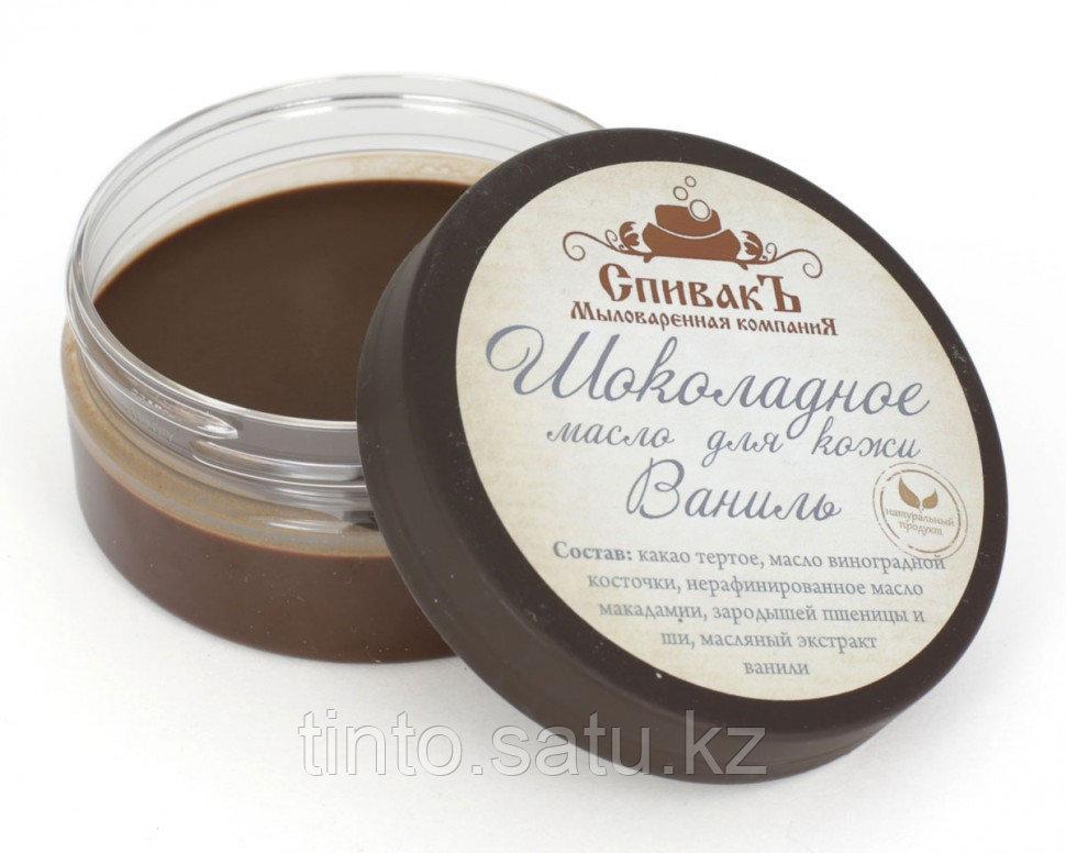 Шоколадное масло для кожи СпивакЪ Ваниль