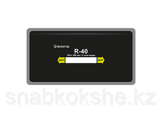 Пластырь R-40, 115*200мм, 3сл