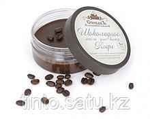 Шоколадное масло для кожи СпивакЪ Кофе