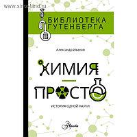 Химия – просто. Иванов А. Б.