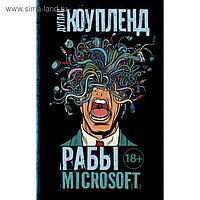 Рабы Microsoft. Коупленд Д.