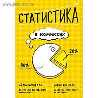 Статистика в комиксах. Магнелло А., Ван Лоон Б.