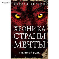Хроника Страны Мечты. Пчелиный волк. Веркин Э. Н.