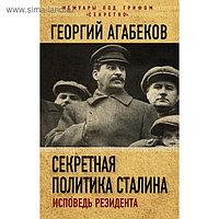 Секретная политика Сталина. Исповедь резидента. Агабеков Г.С.