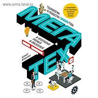 Мегатех. Технологии и общество 2050 года в прогнозах ученых и писателей. Франклин Д.