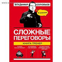 Сложные переговоры в комиксах. Книга-тренер. Соловьев В. Р.